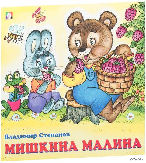 Мишкина малина. Владимир Степанов