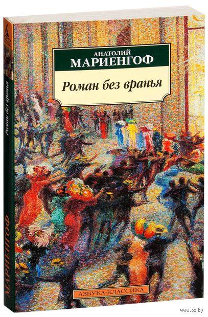 Роман без вранья. Анатолий Мариенгоф