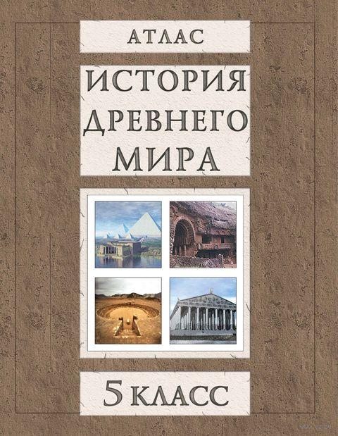 История Древнего мира. 5 класс. Атлас — фото, картинка