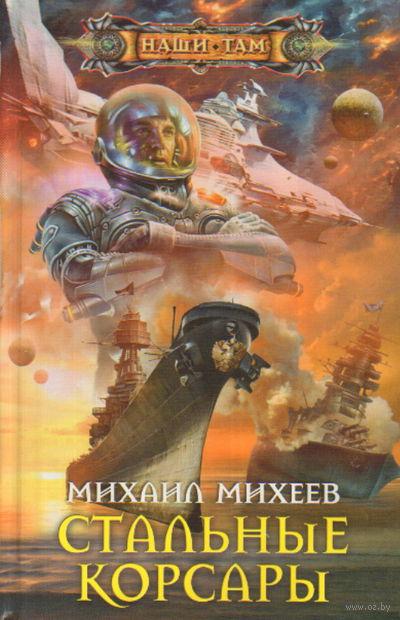 Стальные корсары. Михаил Михеев