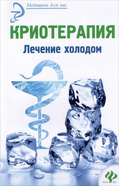 Криотерапия. Лечение холодом. Альбина Оршанская