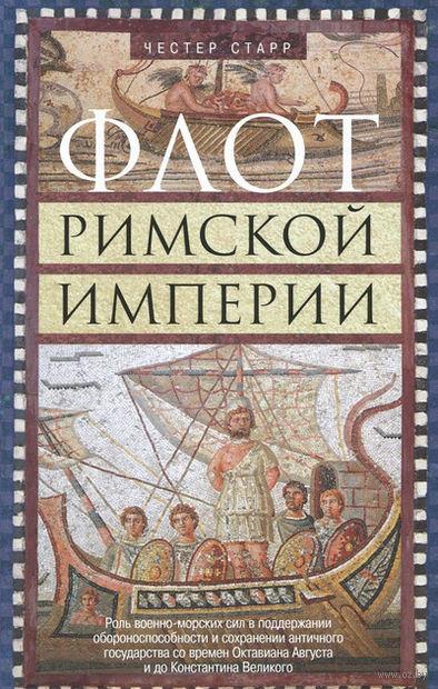 Флот Римской империи. Честер Старр