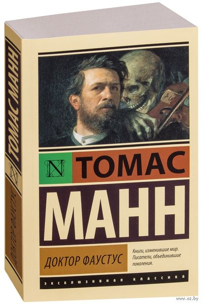 Доктор Фаустус (м). Томас Манн