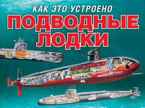 Подводные лодки. Стюарт Мюррей