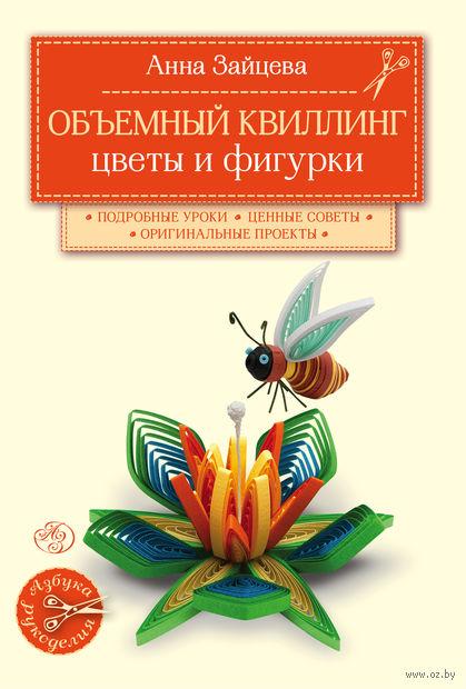 Объемный квиллинг. Цветы и фигурки животных. Анна Зайцева