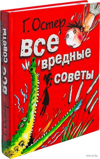 Все вредные советы. Григорий Остер