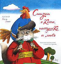 Сказка о Коте, петушке и лисе