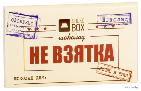 "Шоколад молочный ""Не взятка"" (50 г) — фото, картинка"