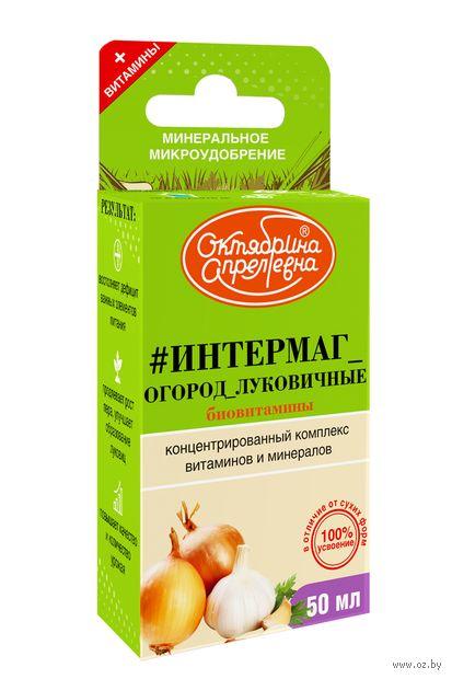 "Удобрение для лука и чеснока ""Интермаг"" (50 мл) — фото, картинка"