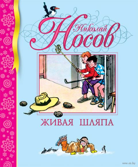 Живая шляпа. Николай Носов