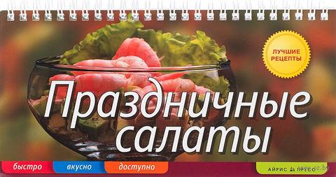 Праздничные салаты. Елена Анисина
