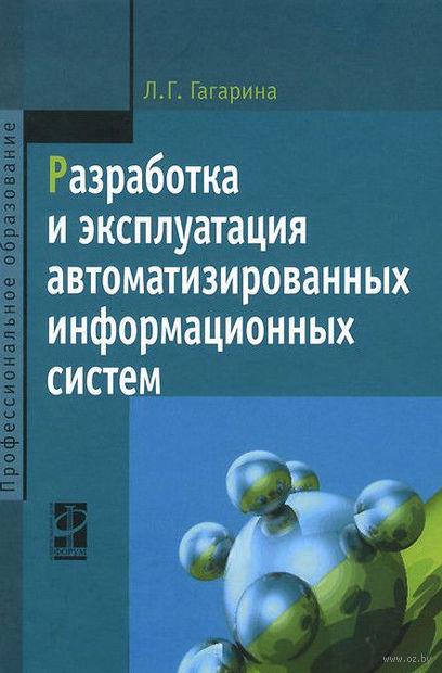 Разработка и эксплуатация автоматизированных информационных систем. Л. Гагарина