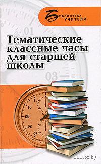 Тематические классные часы для старшей школы. Линиза Жалпанова