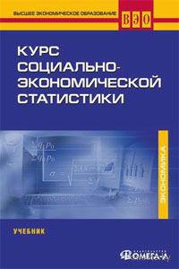 Курс социально-экономической статистики