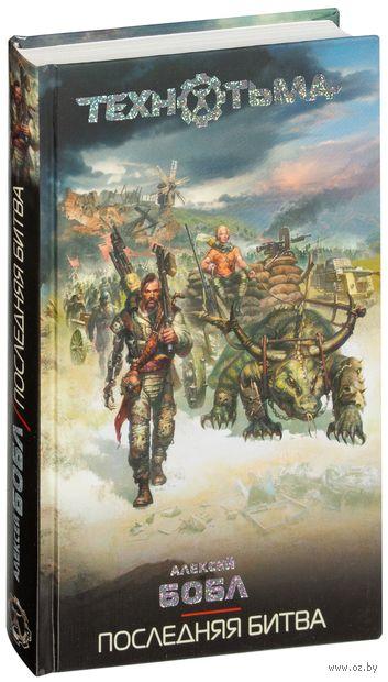 Последняя битва (книга восьмая). Алексей Бобл