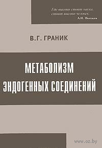 Метаболизм эндогенных соединений. Владимир Граник