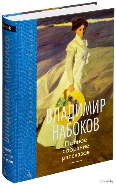 Владимир Набоков. Полное собрание рассказов. Владимир Набоков