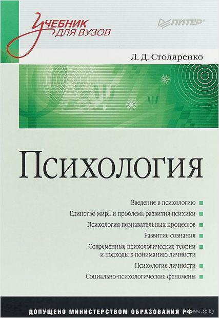 Психология. Учебник для вузов. Людмила Столяренко