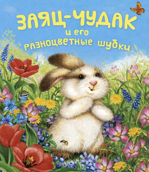 Заяц-чудак и его разноцветные шубки. Лиза МакКью