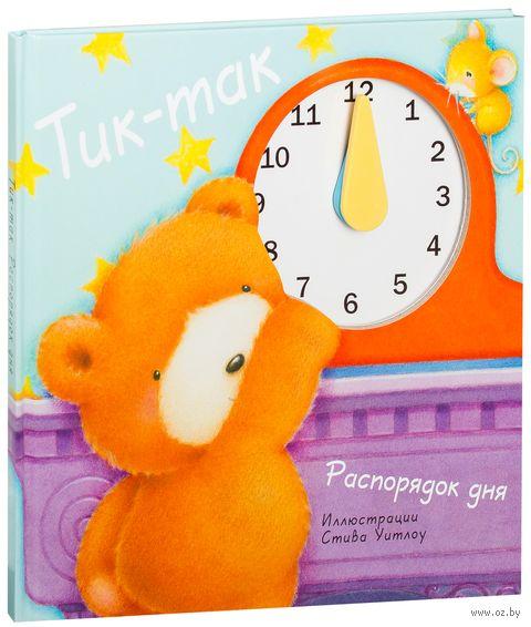 Тик-так. Распорядок дня. Книжка-игрушка. Лариса Бурмистрова