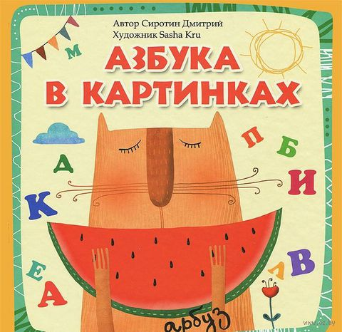 Азбука в картинках. Дмитрий Сиротин