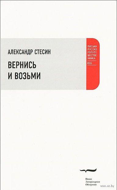 Вернись и возьми. Александр Стесин
