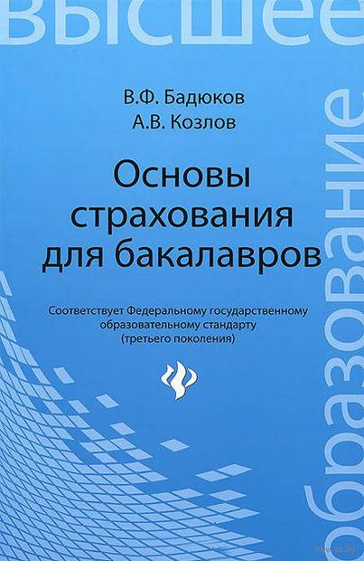 Основы страхования для бакалавров. Александр Козлов, Владимир Бадюков