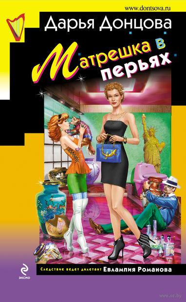 Матрешка в перьях. Дарья Донцова