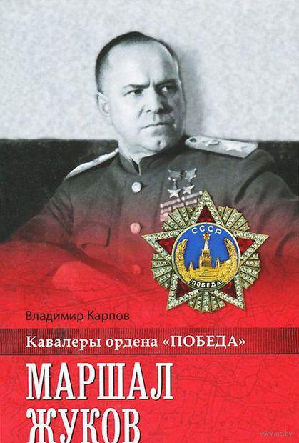 Маршал Жуков. Владимир Карпов