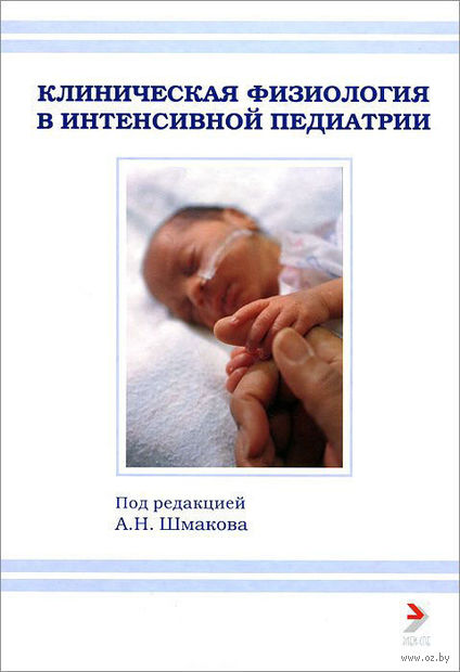 Клиническая физиология в интенсивной педиатрии. А. Шмаков