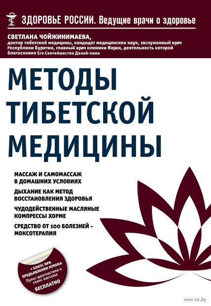 Методы тибетской медицины. Светлана Чойжинимаева