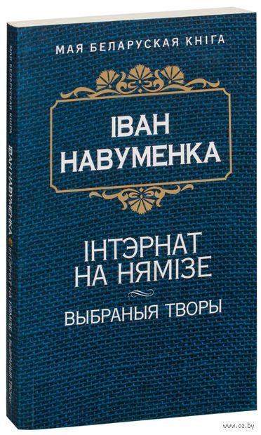 Iнтэрнат на Нямiзе. Выбраныя творы. Иван Науменко