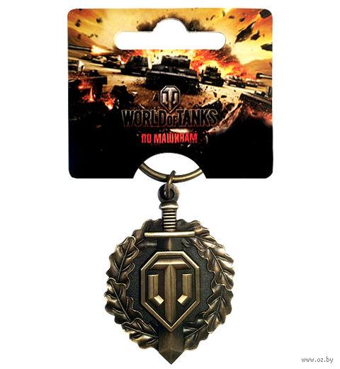 """Брелок """"World of Tanks"""" - Воин"""