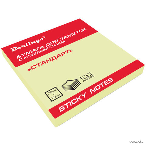 """Бумага для заметок на клейкой основе """"Стандарт"""" (желтая; 100 листов)"""