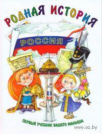 Родная история. Сергей Новиков, Е. Новикова
