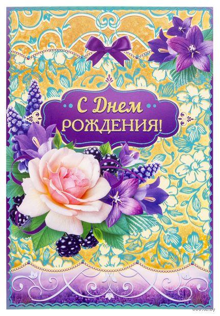 """Открытка """"С днем рождения!"""" (арт. 56.249) — фото, картинка"""