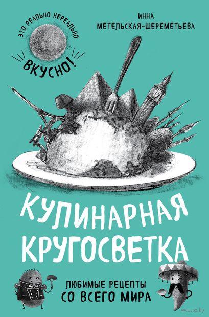 Кулинарная кругосветка. Любимые рецепты со всего мира — фото, картинка