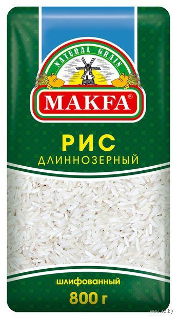 """Рис длиннозерный """"Makfa. Шлифованный"""" (800 г) — фото, картинка"""
