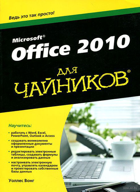 "Microsoft Office 2010 для ""чайников"". Уоллес Вонг"