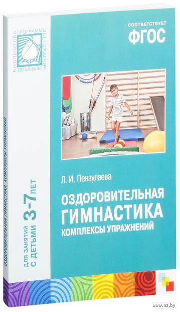 Оздоровительная гимнастика для детей 3-7 лет. Комплексы оздоровительной гимнастики. Людмила Пензулаева