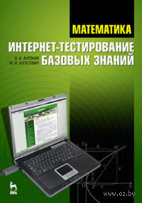 Математика. Интернет-тестирование базовых знаний. Валерий Антонов, Фаина Копелевич