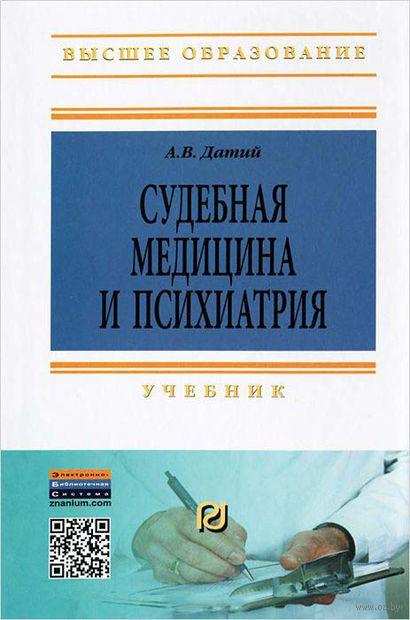Судебная медицина и психиатрия. Алексей Датий