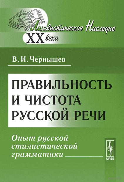 Правильность и чистота русской речи: Опыт русской стилистической грамматики — фото, картинка