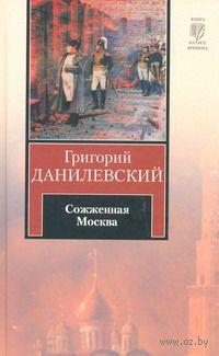 Сожженная Москва. Григорий Данилевский