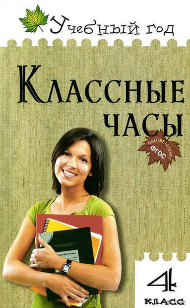 Классные часы. 4 класс. Татьяна Максимова, Н. Дробинина