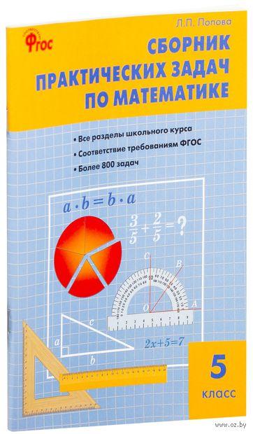 Сборник практических задач по математике. 5 класс. Людмила Попова