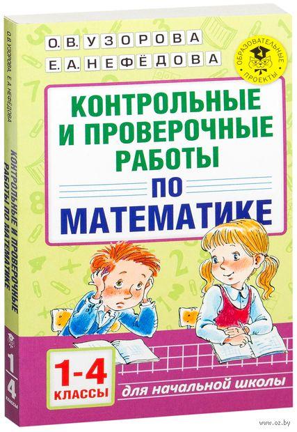 Контрольные и проверочные работы по математике. 1-4 классы. Ольга Узорова, Елена Нефедова