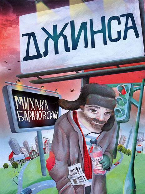 Джинса. Михаил Барановский
