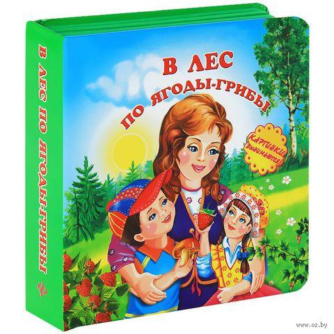 В лес по ягоды-грибы. Книжка-игрушка. И. Лебедев