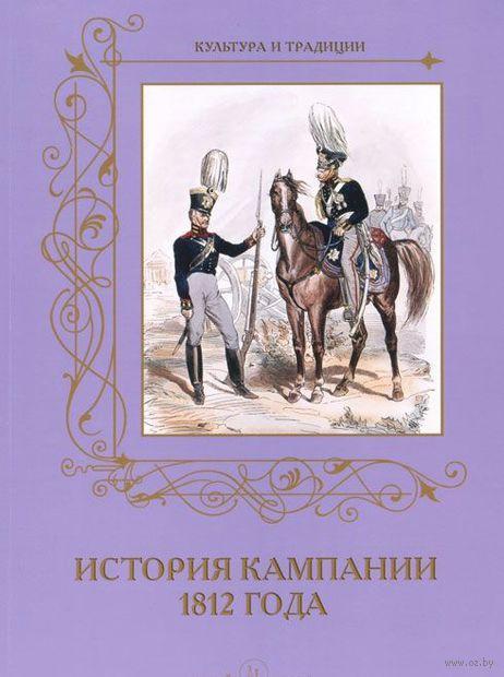 История кампании 1812 года. Андрей Романовский